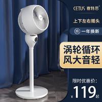 赛特思空气循环扇遥控电风扇家用落地静音电扇涡轮对流风扇落地扇 *2件