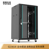 图腾(TOTEN)G2.6618 计算机机柜 网络小机柜 18U加厚机柜 交换机机柜