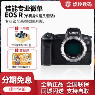 Canon/佳能 EOS R 全画幅专业微单数码相机 佳能eosr微单全新正品