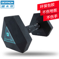 DECATHLON 迪卡侬 哑铃男士健身家用 健身器材 CRO