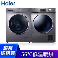 海尔(Haier)洗烘套装 10公斤香薰洗变频洗衣机+10公斤热泵烘干机干衣机(EG100PRO6S +GBN100-636)