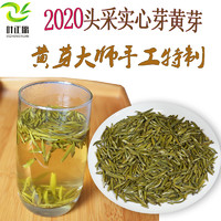 叶正原2020蒙顶山头采黄芽 蒙顶黄芽100克特级茶