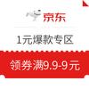 京东 整点限量领满9.9-9元优惠券
