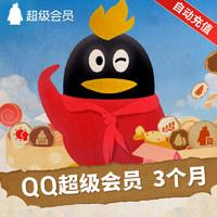 腾讯QQ超级会员3个月