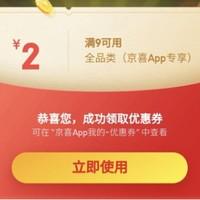 京喜APP专享 免费领满9-2元全品券