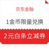 京东金融 1金币兑换2元白条立减券