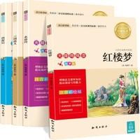 《西游记+红楼梦+三国演义+水浒传》小学生版注音版