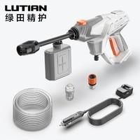 LUTIAN 绿田 霸王枪 Hero-H1 无线高压洗车机 锂电版