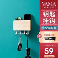 VAMA威麦 钥匙挂钩(免打孔)+凑单品