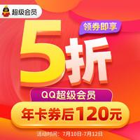 腾讯QQ超级会员12个月年费 QQSVIP 自动充值
