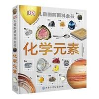 《DK儿童图解百科全书-化学元素》