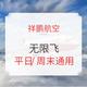 祥鹏航空无限飞!含国庆/春节!平日/周末均适用! 月卡1588元,年卡8588元