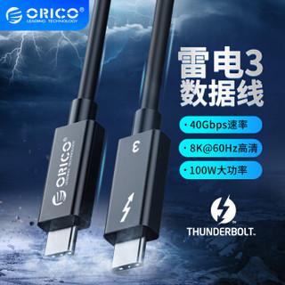 ORICO 奥睿科 雷电3数据线40G Thunderbolt3雷雳三移动硬盘盒连接线 USB-C苹果电脑笔记本Type-c充电线TBL07