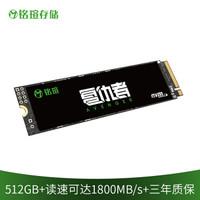 铭瑄 MAXSUN 512GB SSD固态硬盘M.2接口(NVMe协议) 复仇者系列 游戏高性能版 三年质保