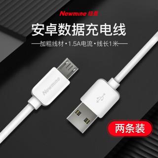 Newmine 纽曼 安卓数据线 手机充电线 Micro USB充电器线1米支持华为小米vivo/oppo红米三星