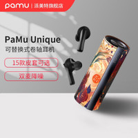 PaMu Unique/派美特 真无线卷轴蓝牙耳机   可拆卸入耳式降噪音乐耳机 运动跑步超长待机 标准版(内含太子长琴皮套)