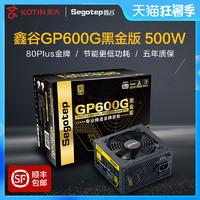 鑫谷GP600G黑金版金牌  电脑电源500W台式机ATX主机静音宽幅机箱