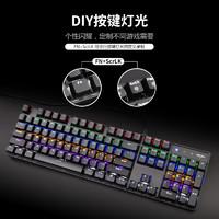 新贵GM340青轴混光全键无冲机械键盘 + 新贵猎鲨豹8000鼠标