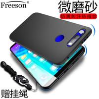 Freeson 荣耀V20手机壳保护套 轻薄全包防摔TPU软壳 磨砂壳硅胶套 (送挂绳)黑色