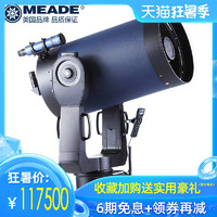 MEADE米德LX200天文望远镜14英寸全自动寻星高清高倍夜视专业深空