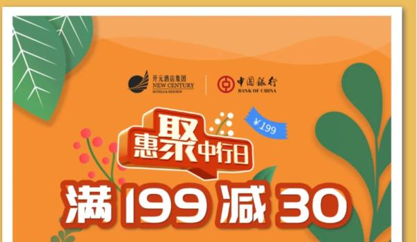 中国银行 X 开元酒店 云闪付支付优惠