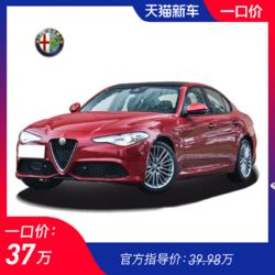 阿尔法罗密欧2020款Giulia 2.0T 赛道限量版新车订金整车汽车