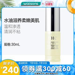 屈臣氏日本DHC蝶翠诗纯橄情焕采精华油 橄榄滋润保湿提亮肌肤30mL