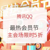 促销活动:腾讯QQ 最热会员节 主会场限时5折