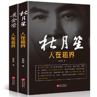 《黄金荣全传+杜月笙全传人在租界》全2册