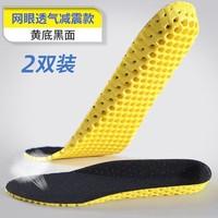 dofogain  男/女款运动鞋垫 2双装