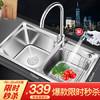 名爵 (MEJUE) Z-02438厨房304不锈钢水槽双槽龙头套装 洗菜盆洗碗槽