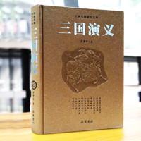 《古典名著普及文库·三国演义》 岳麓书社