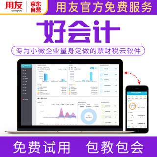 用友财务软件 好会计云财务软件 畅捷通T3在线版会计记账软件 专业版30天试用
