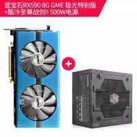 Sapphire 蓝宝石 RX590 GME 8G 极光特别版 显卡   酷冷至尊 500W电源