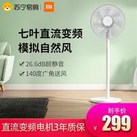 小米米家落地扇电风扇家用静音空气循环扇直流变频立式智能电扇