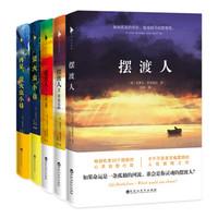 摆渡人套装系列书共(5册)