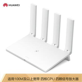 华为 WS5200 四核版 凌霄四核CPU 5G双频双千兆智能路由器 无线家用穿墙 四信号放大器 高速路由 IPv6