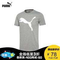 PUMA彪马官方 春夏男子圆领短袖T恤(用券满减,低至52.4元) *2件