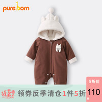 pureborn博睿恩秋冬宝宝衣服婴儿连体衣0-1岁双层夹棉新生儿连帽爬服 棕色 90cm 1-2岁