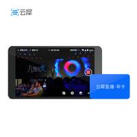 【京东自营】云犀BOX 3.0 智能视频直播机 直播平台高级版 年卡【套装】
