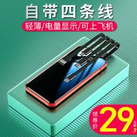 充电宝20000毫安超薄小巧便携自带线三合一移动电源适vivo小米oppo华为苹果