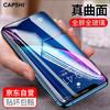 凯普世 苹果XS Max钢化膜 iPhoneXS Max全屏高清防爆手机玻璃保护膜前贴膜 6.5英寸高清抗蓝光
