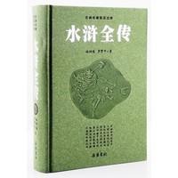 《古典名著普及文库·水浒全传》 岳麓书社