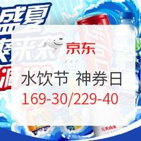 京东食品 水饮节 神券日