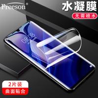 Freeson 华为P30高清水凝膜 全屏3D曲面