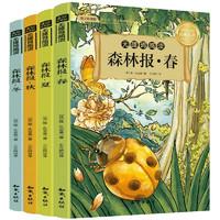 《森林报:春夏秋冬》儿童读物 全套4册 维·比安基著