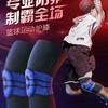 MATTDAWEI 19951650 男女士夏季薄款运动篮球护膝