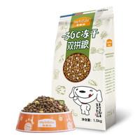 麦富迪  小型中大型犬通用狗粮  1.5kg +凑单品