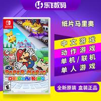 任天堂Switch游戏 NS 纸片马里奥 折纸之王 PaperMario 中文