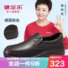 健足乐 中老年人男舒适休闲爸爸套脚防滑柔软商务鞋 J832005840 棕色 43